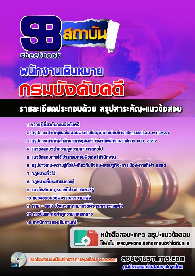 สรุปแนวข้อสอบพนักงานเดินหมาย กรมบังคับคดี (ใหม่)