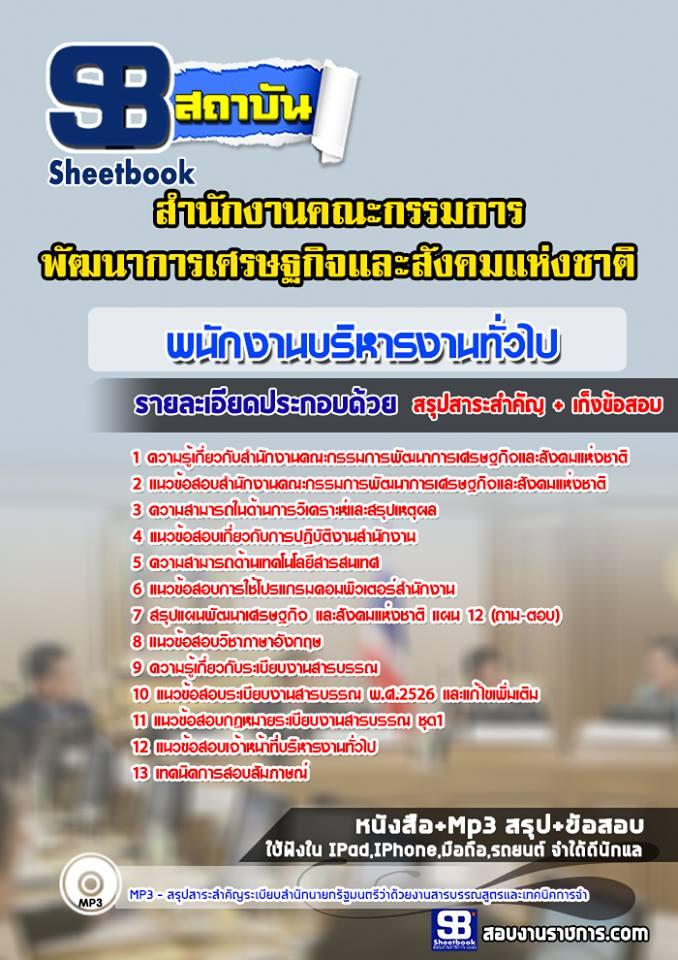 สรุปแนวข้อสอบพนักงานบริหารงานทั่วไป สำนักงานคณะกรรมการพัฒนาการเศรษฐกิจและสังคมแห่งชาติ สศช. (ใหม่)