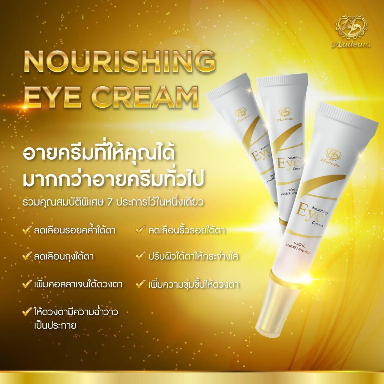 Nourishing Eye Cream ครีมบำรุงรอบดวงตา 7IN1