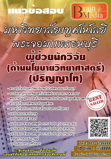โหลดแนวข้อสอบ ผู้ช่วยนักวิจัย (ด้านนโยบายวิทยาศาสตร์) (ปริญญาโท) มหาวิทยาลัยเทคโนโลยีพระจอมเกล้าธนบุรี