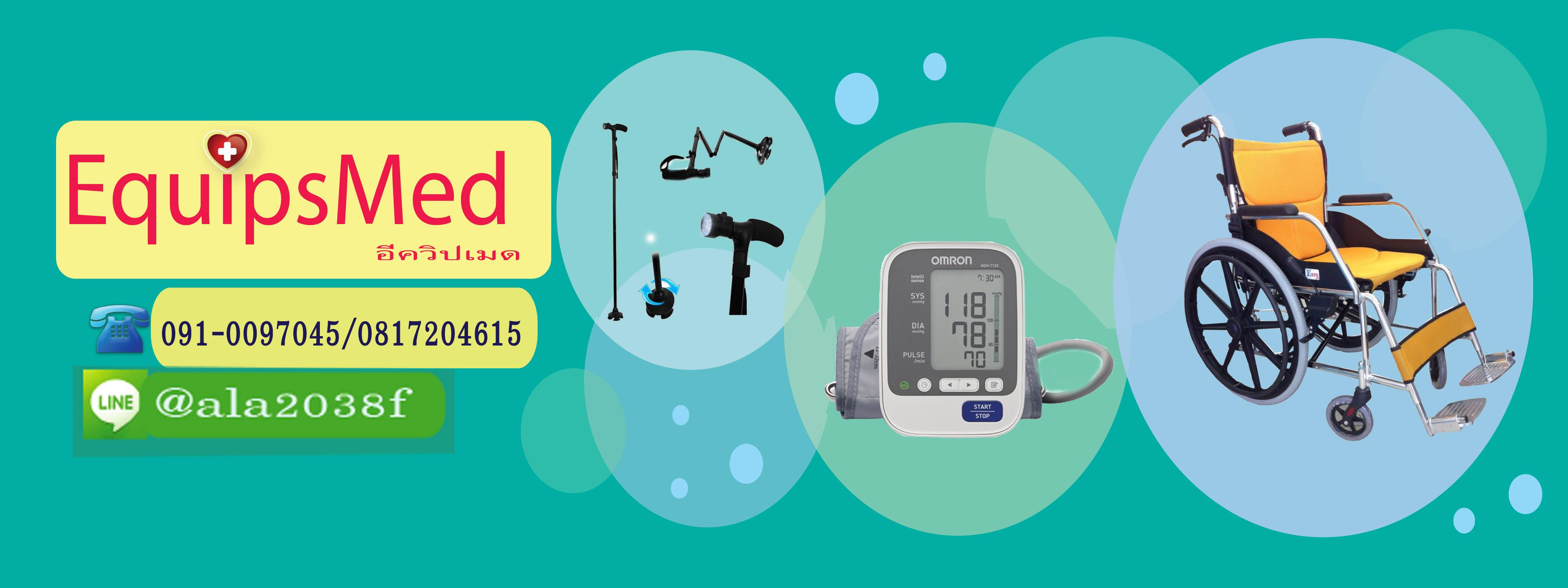 จำหน่ายผลิตภัณฑ์ด้านสุขภาพและอุปกรณ์สำหรับผู้สูงอายุและผู้ป่วยbyEquipsMed