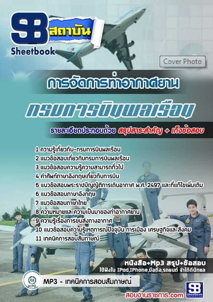 เก็งแนวข้อสอบ การจัดการท่าอากาศยาน กรมการบินพลเรือน