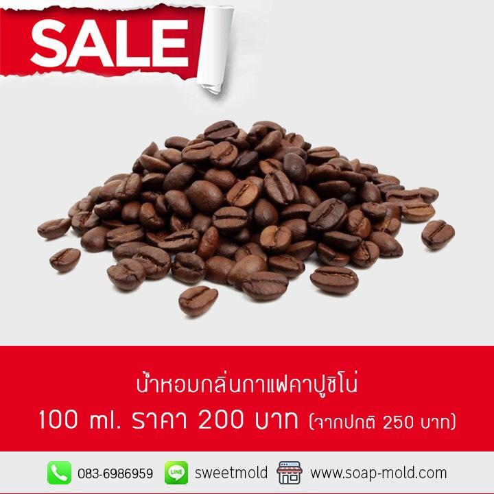 น้ำหอมกลิ่นกาแฟคาปูชิโน่ 100ml. ราคา 200 บาท จากปกติ 250 บาท