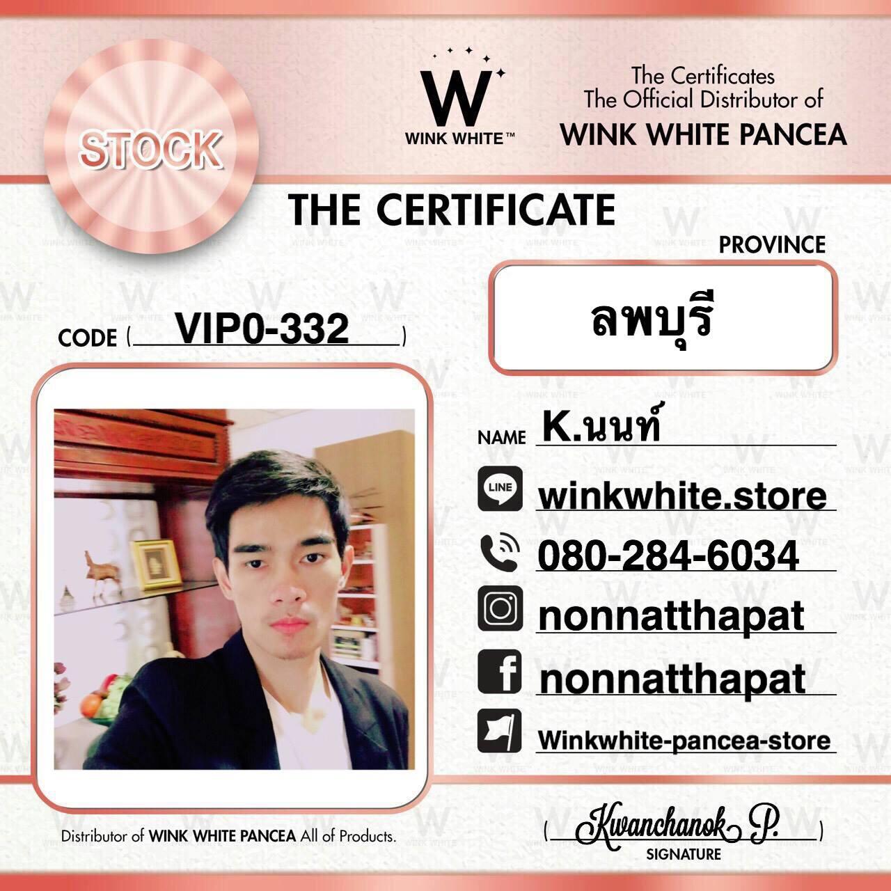 Winkwhite VIP0-332