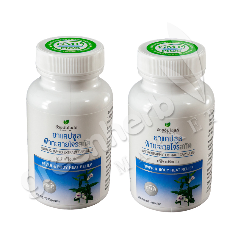 (Promotion) 2x Andrographis extract capsules