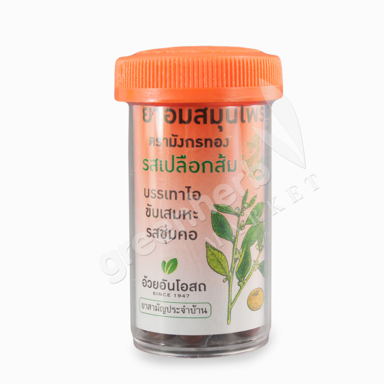 Lozenge Orange flavor OuayUn Osoth