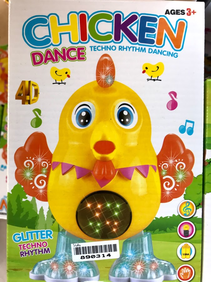 ของเล่นเด็ก ไก่เต้น