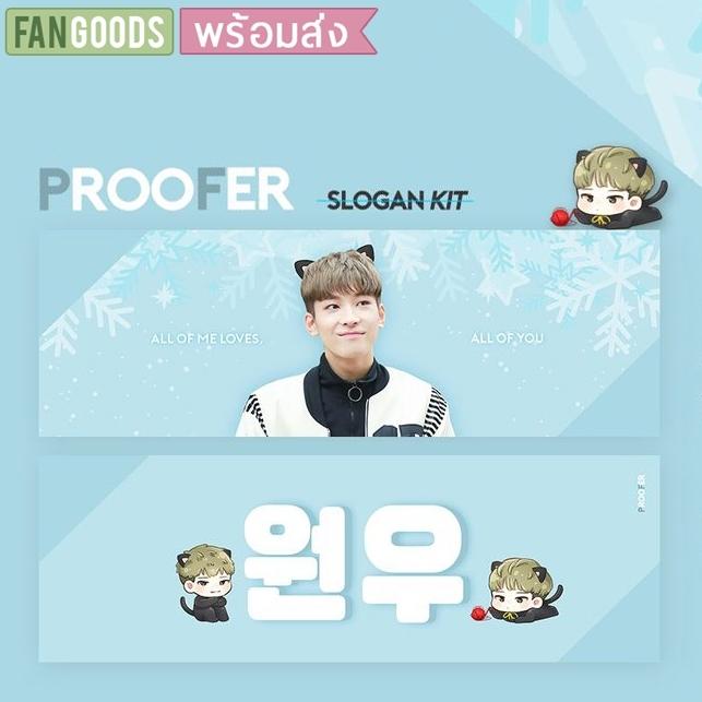 [พร้อมส่ง] สโลแกนเซท*หาร WONWOO PROOFER SLOGAN KIT by jeonwonwoo_kr (KOREA FANS)