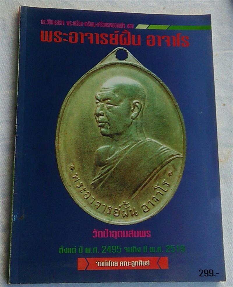 หนังสือประวัติและทำเนียบพระเครื่อง พระอาจารย์ฝั้น อาจาโร ว้ดป่าอุดมสมพร
