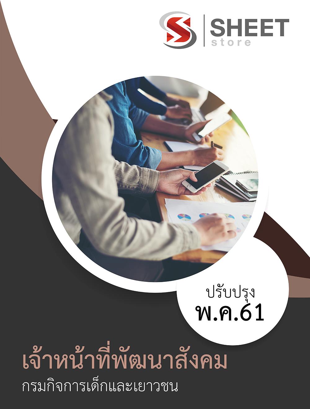 แนวข้อสอบ เจ้าหน้าที่พัฒนาสังคม สำนักงานพัฒนาสังคมและความมั่นคงของมนุษย์ กรมกิจการเด็กและเยาวชน พร้อมเฉลย