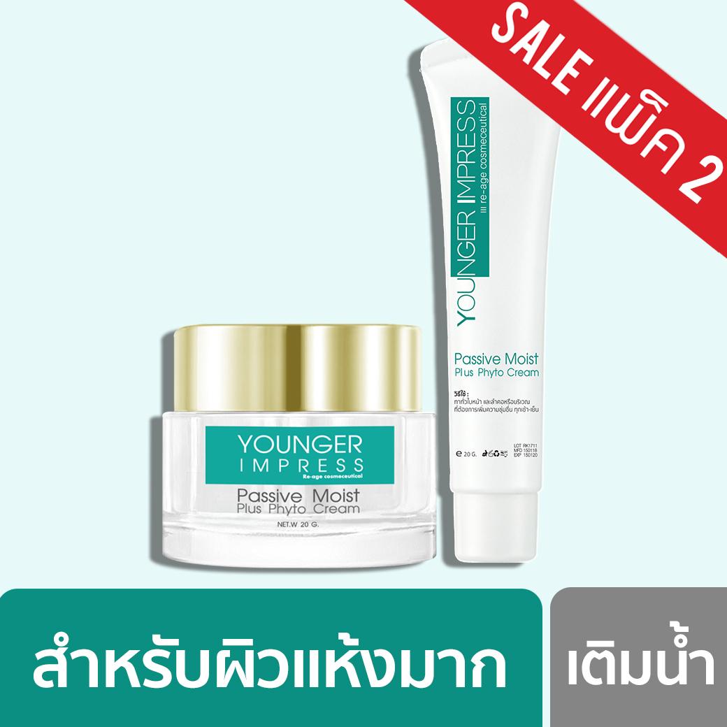 Passive Moist Plus Phyto Cream 20 g. (แพ็คคู่) - Younger Impress