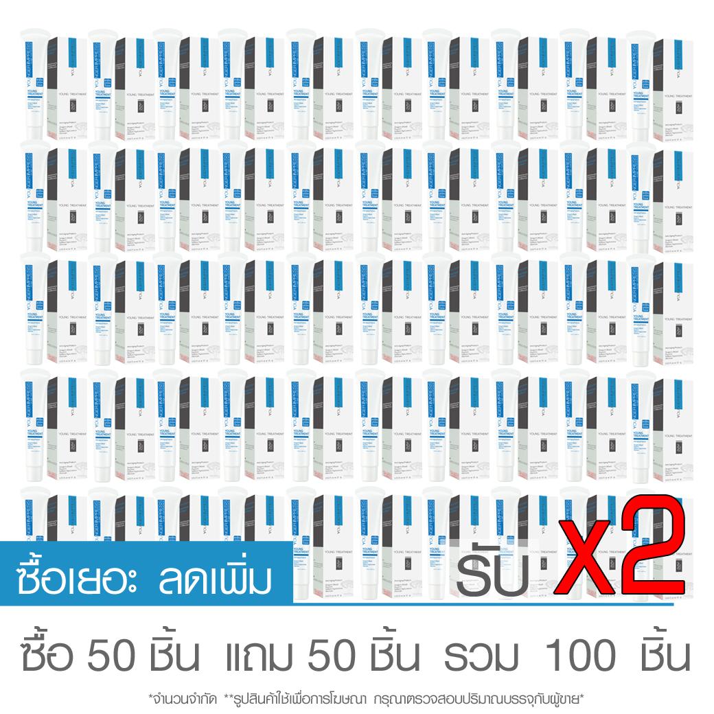 ซื้อเยอะ ลดเพิ่ม - เซรั่มหน้าเด็ก YOUNG TREATMENT ซื้อ 50 แถม 50 รับเลย 100 ชิ้น ในราคาสุดพิเศษ