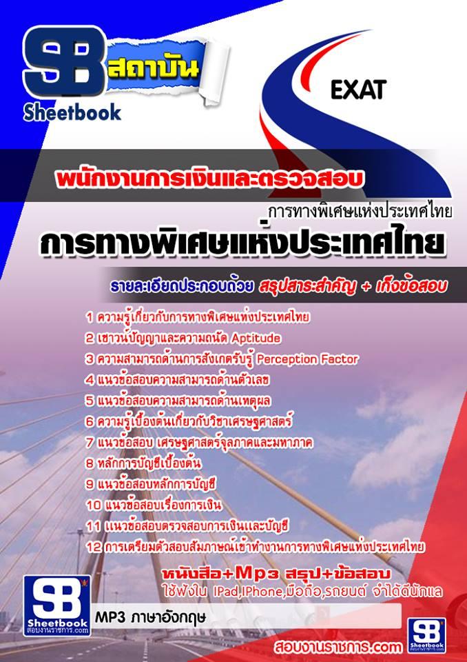 [new]สอบพนักงานการเงินและตรวจสอบ การทางพิเศษแห่งประเทศไทย กทพ.