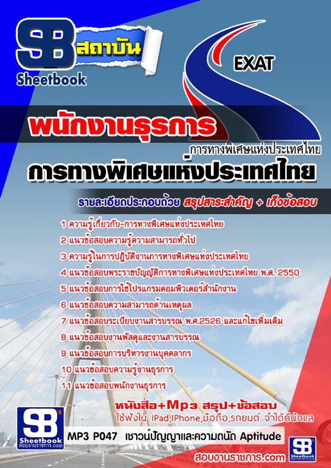 [[new]]สอบพนักงานธุรการ การทางพิเศษแห่งประเทศไทย กทพ.