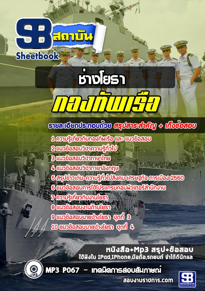 ช่างโยธา กองทัพเรือ