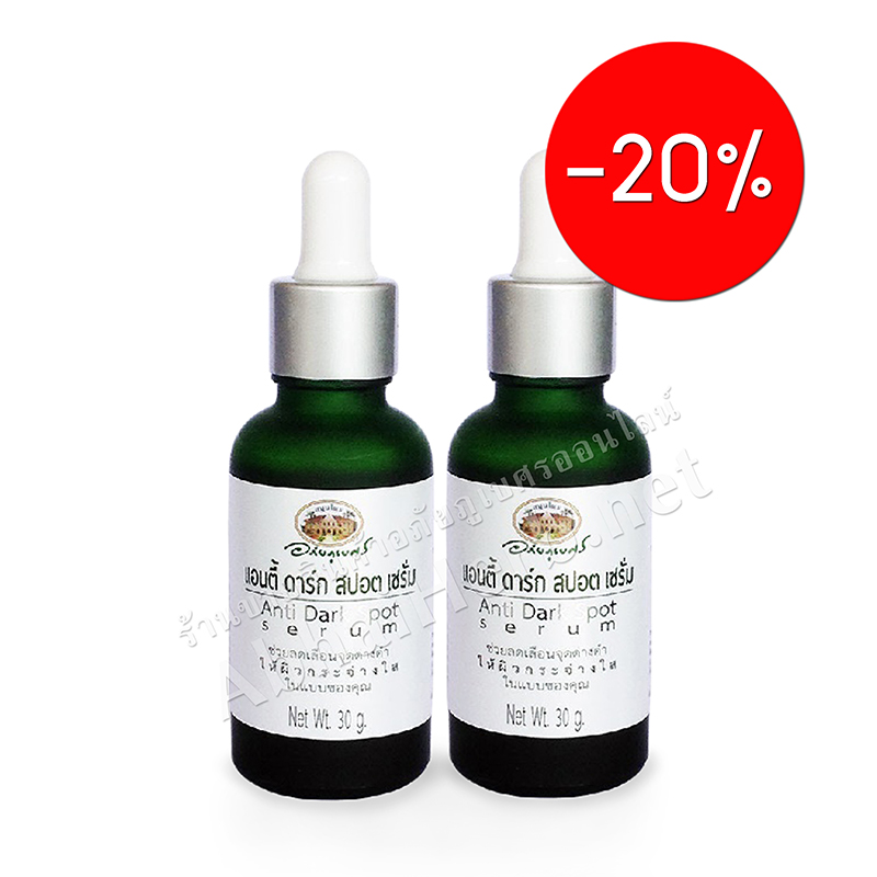(Special: 20% Off) 2x Anti Dark Spot Serum - Abhaiherb