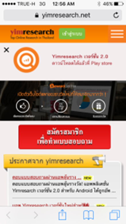 Yimresearch กรอกแบบสอบถามได้เงินใช้ฟรีๆ