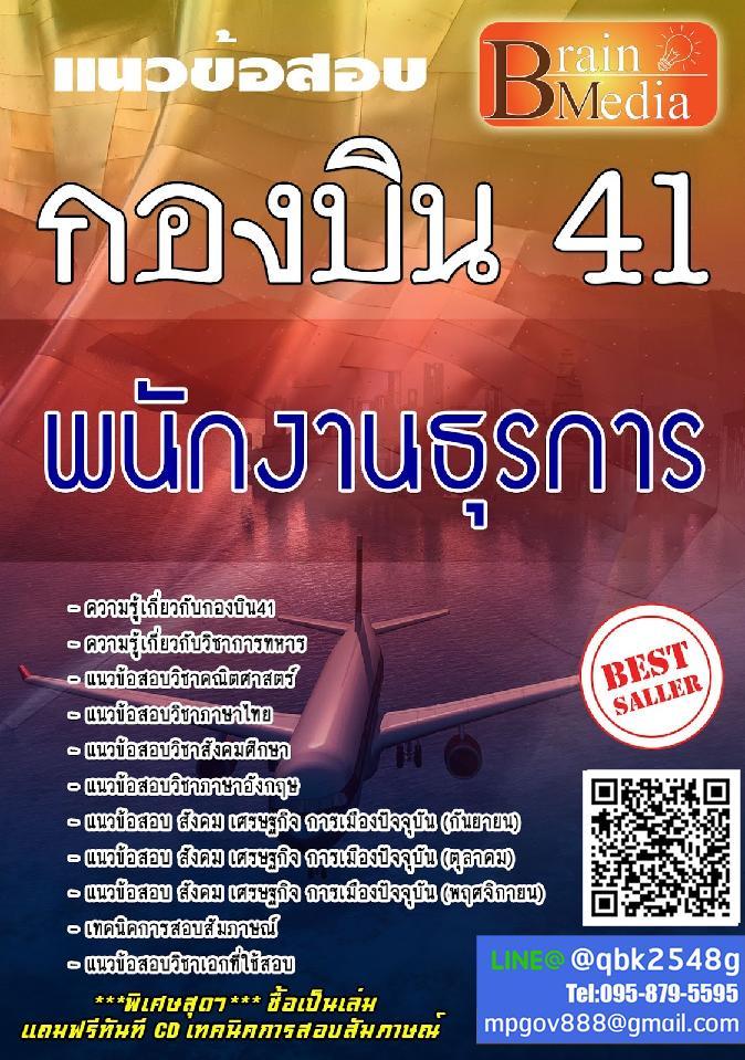 แนวข้อสอบ พนักงานธุรการ กองบิน41 พร้อมเฉลย