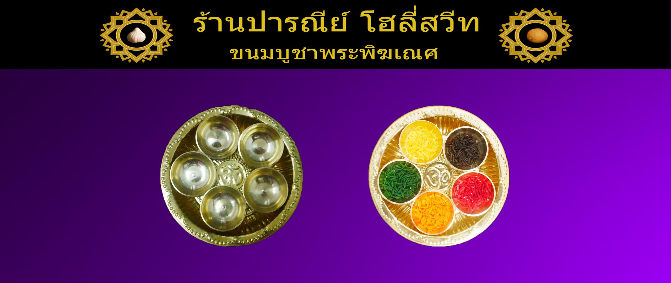 ชุดทองเหลืองใส่ข้าวมงคล ๕ สี