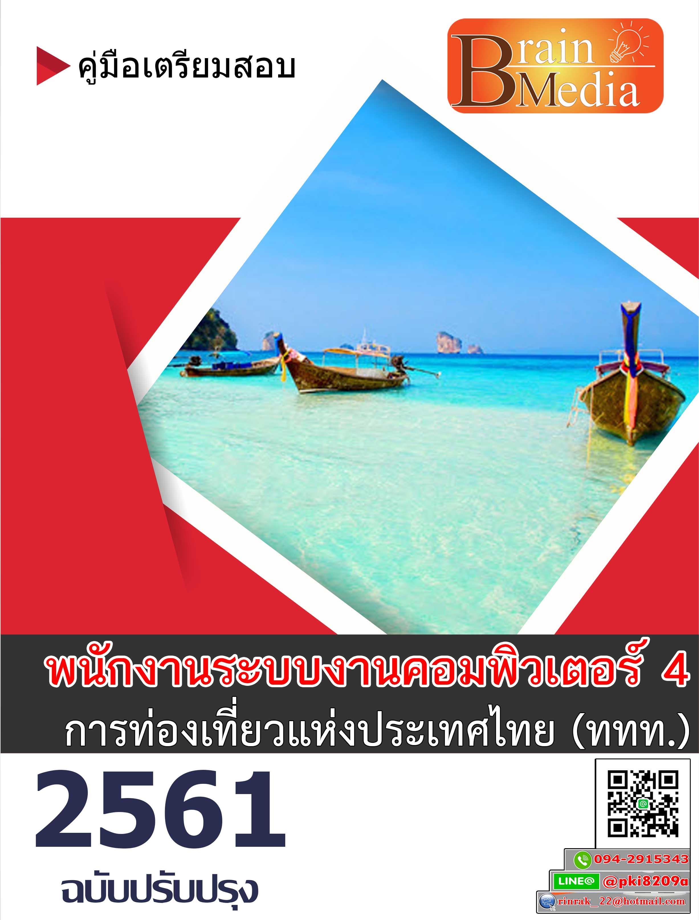 แนวข้อสอบ พนักงานระบบงานคอมพิวเตอร์ 4 การท่องเที่ยวแห่งประเทศไทย (ททท.)