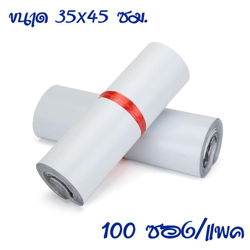ซองไปรษณีย์พลาสติก ขนาด 35x45 ซม. 100ซอง/แพค