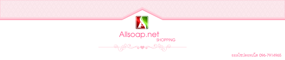 Allsoapdotnet ปลีก-ส่ง สบู่ ครีม สินค้าตามกระแส ราคาส่งโรงงาน เจ้าของแบรนด์