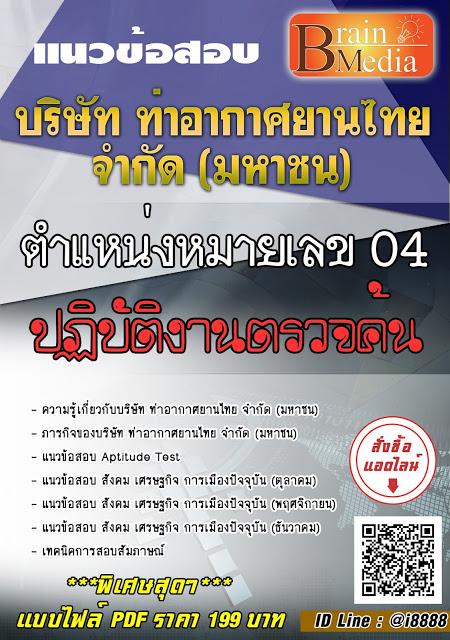 โหลดแนวข้อสอบ ตำแหน่งหมายเลข 04 ปฏิบัติงานตรวจค้น บริษัท ท่าอากาศยานไทย จำกัด (มหาชน)