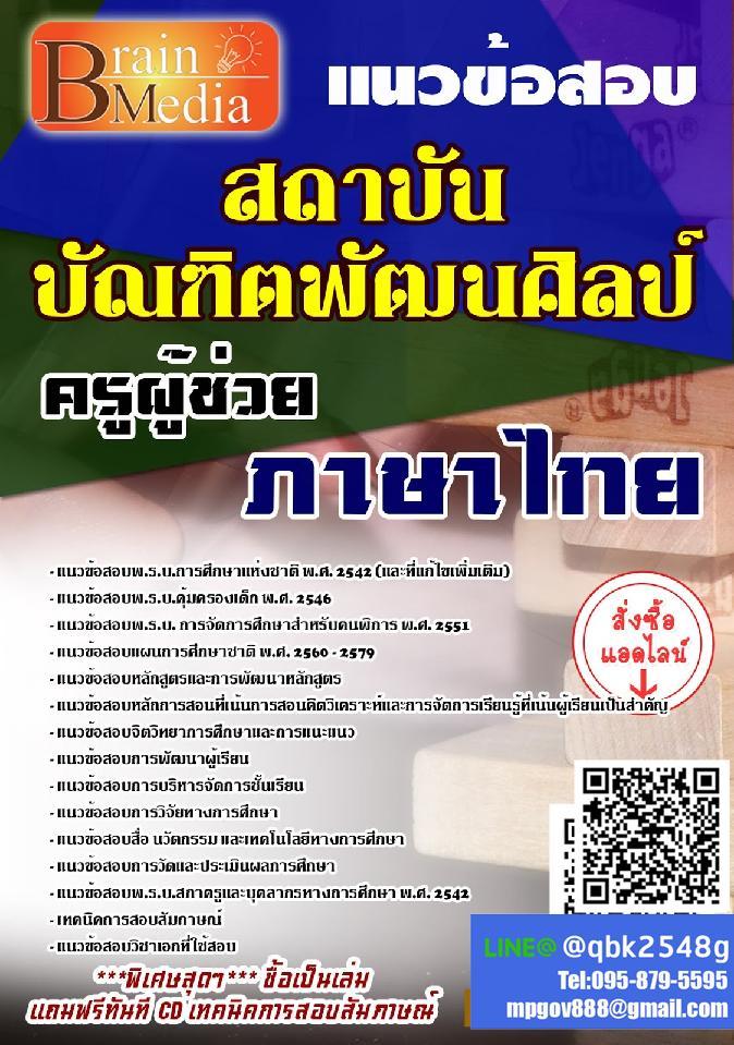 แนวข้อสอบ ครูผู้ช่วยภาษาไทย สถาบันบัณฑิตพัฒนศิลป์ พร้อมเฉลย