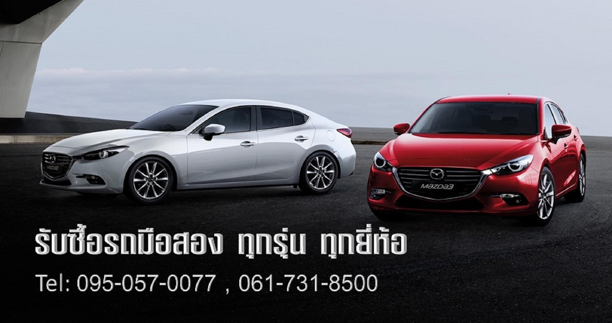 บริการดูรถถึงที่ทั่วไทย Tel:081-433-3449 , 095-057-0077