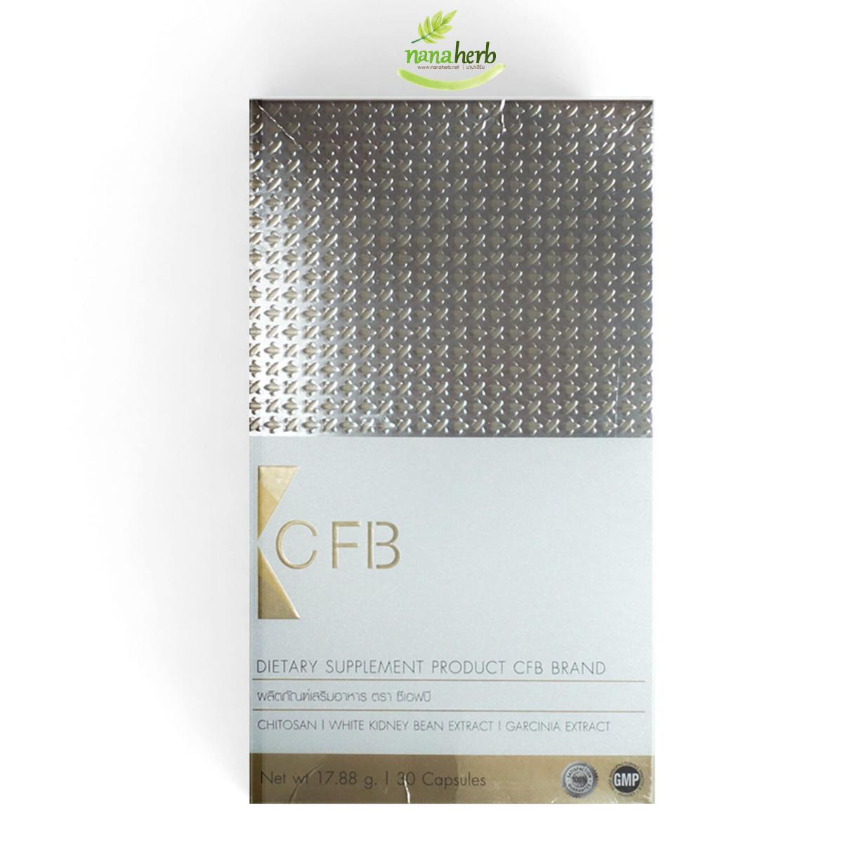 CFB (ซีเอฟบี) อาหารเสริมลดน้ำหนัก ดักจับไขมันและแป้ง