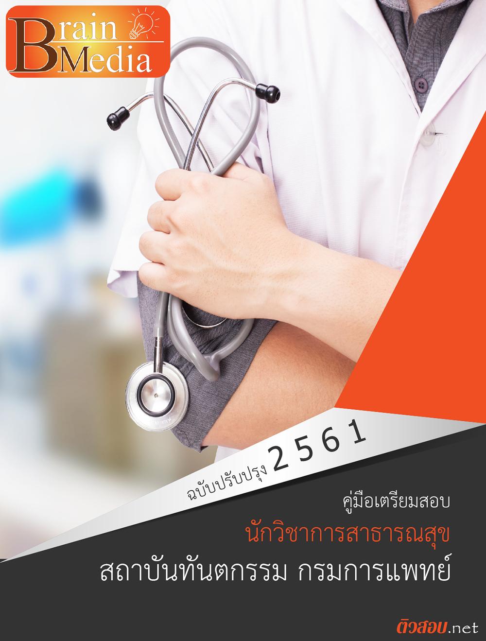 เฉลยแนวข้อสอบ นักวิชาการสาธารณสุข สถาบันทันตกรรม กรมการแพทย์