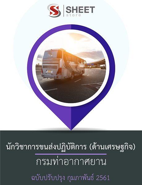 หนังสือสอบ นักวิชาการขนส่งปฏิบัติการ กรมท่าอากาศยาน (ด้านเศรษฐกิจ) อัพเดตล่าสุด 2561