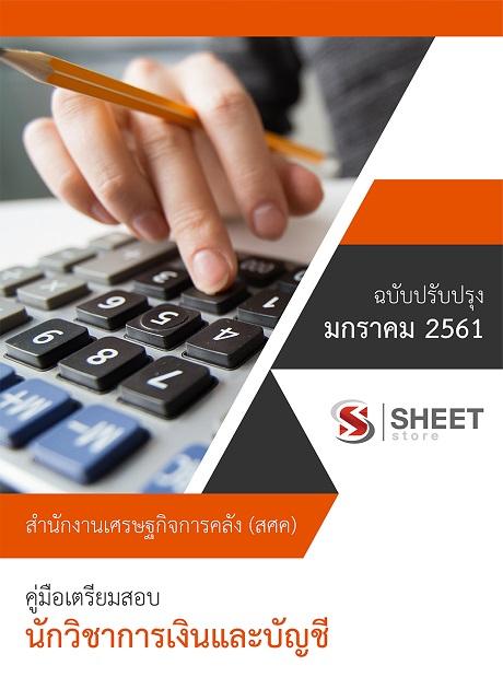 แนวข้อสอบ นักวิชาการเงินและบัญชี สำนักงานเศรษฐกิจการคลัง (อัพเดท มกราคม 2561)