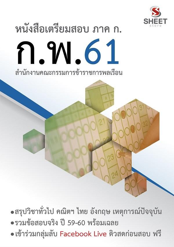 หนังสือสอบ กพ 61 วัดความรู้ความสามารถทั่วไป (ภาค ก) ปี 2561 +ติวฟรีออนไลน์