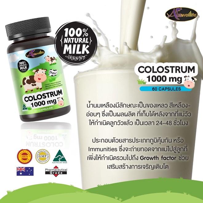 Auswelllife Colostrum นมเหลือง
