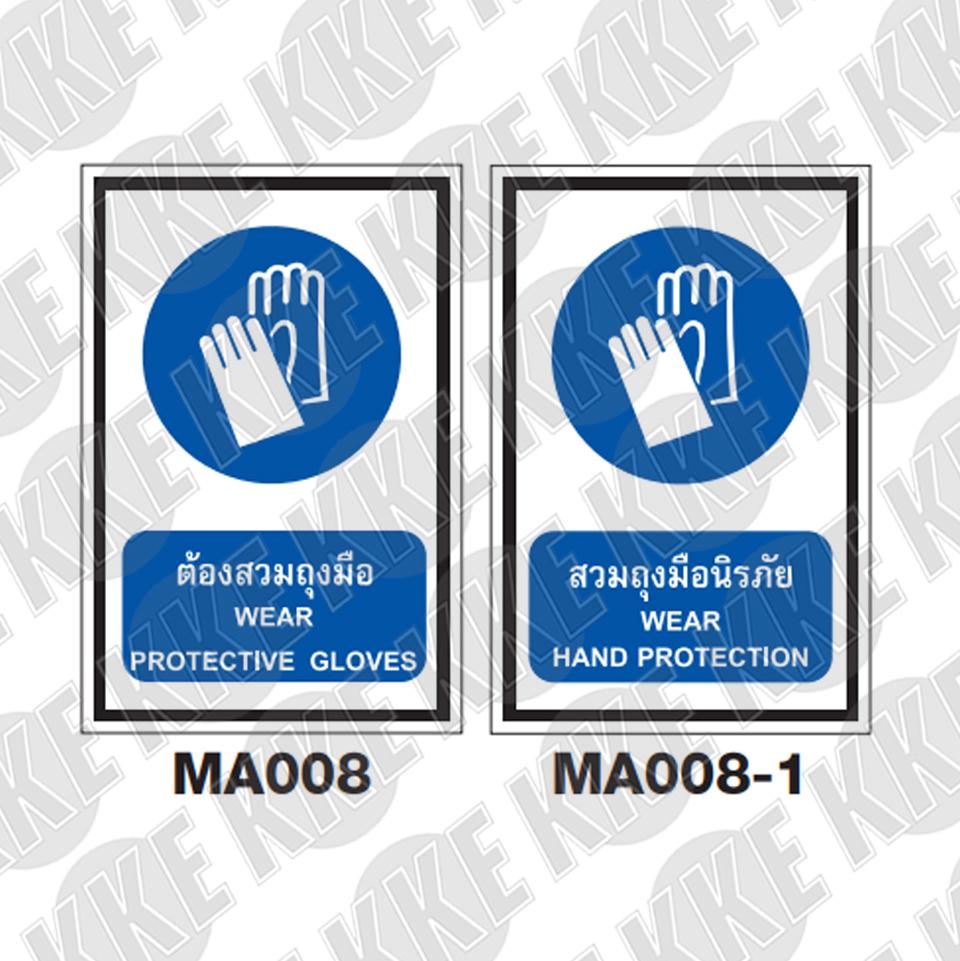 ป้ายต้องสวมถุงมือ MA008-MA008-1