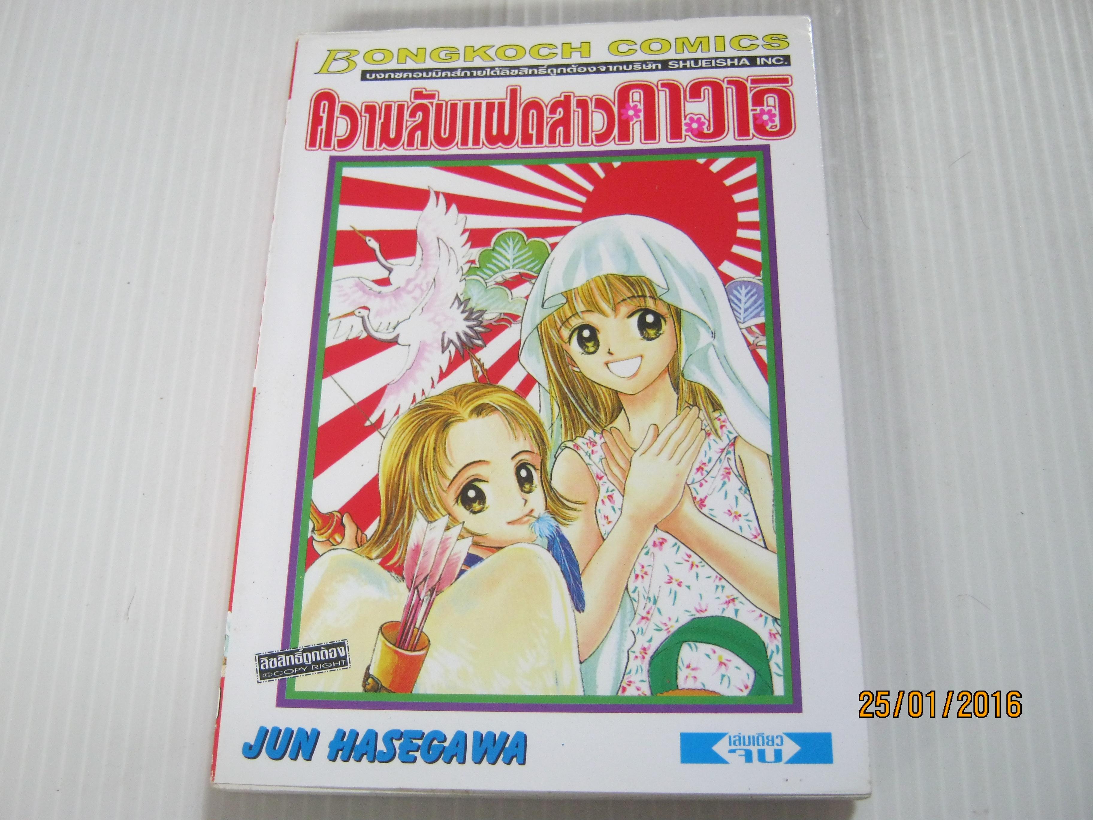 ความลับแฝดสาวคาวาอิ เล่มเดียวจบ Jun Hasegawa เขียน
