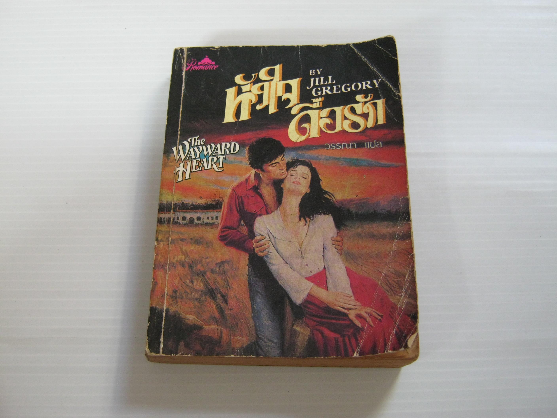 หัวใจดื้อรัก (The Wayward Heart) Jill Gregory เขียน วรรณา แปล