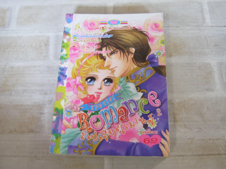SPSECIAL ROMANCE สเปเซี่ยลโรมานซ์ เล่ม 2 เล่มเดียวจบ