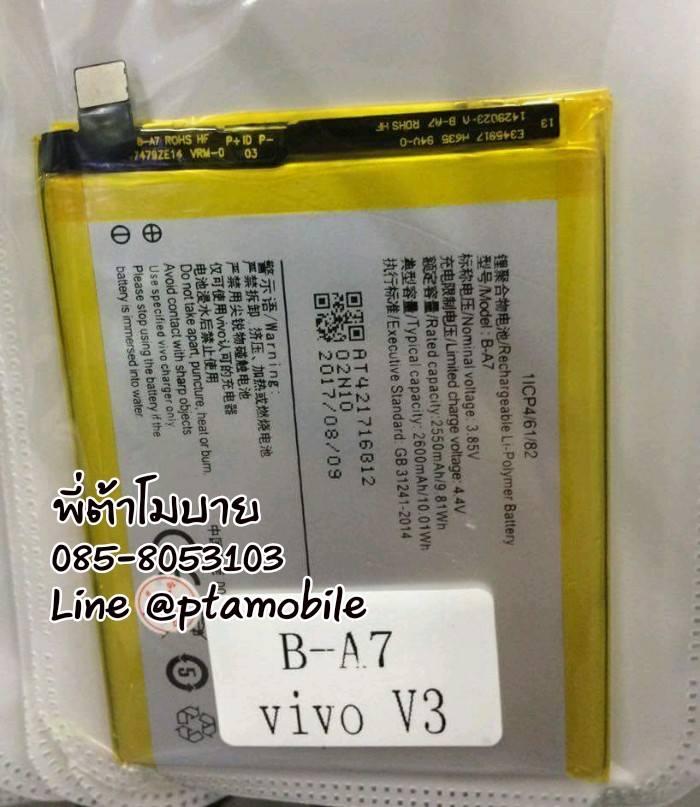 แบตเตอรี่วีโว (Vivo) V3 (B-A7)