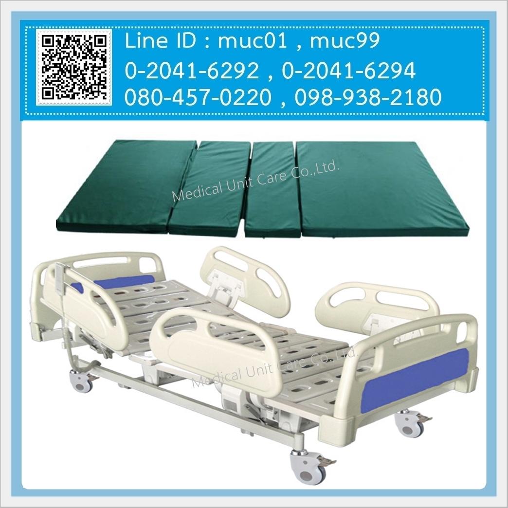 เตียงผู้ป่วย ไฟฟ้า 3 ไก ราวปีกนก( ส่งฟรี กทม / ตจว เก็บค่าส่งปลายทาง)