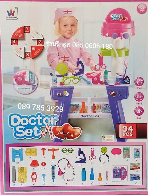 โต๊ะคุณหมอของเด็ก Doctor Set โต๊ะ 2 ชั้น
