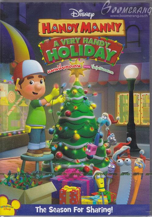 Handy Manny : A Very Handy Holiday - แมนนี่ยอดคน : วิ่งวุ่นวันเทศกาล