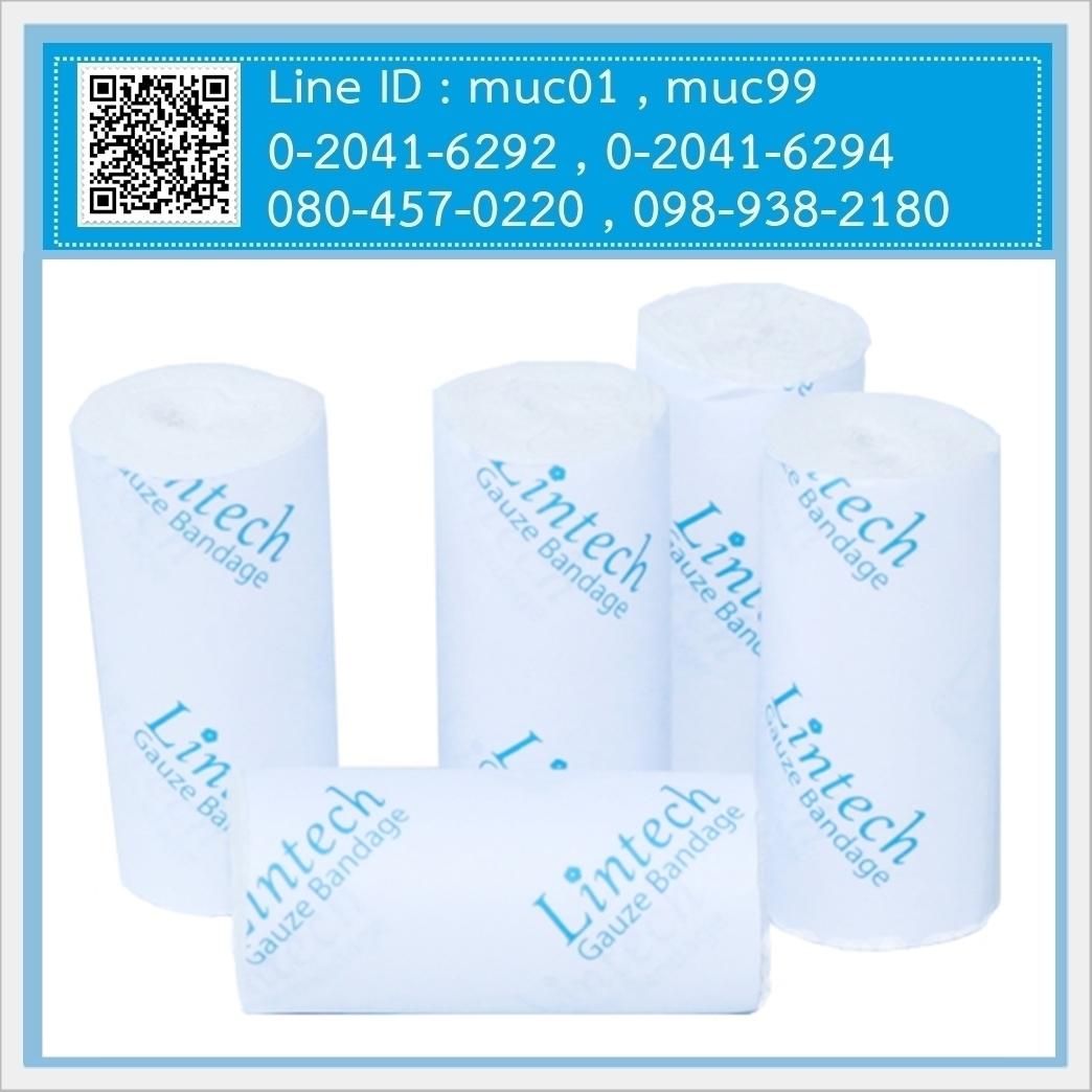 ผ้าก๊อซม้วน (Gauze Bandage)