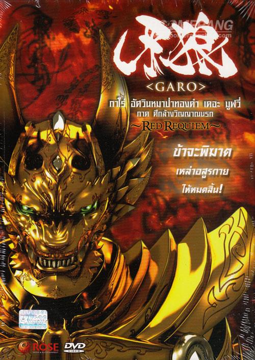 Garo The Movie - Red Requiem : กาโร่ อัศวินหมาป่าทองคำ เดอะมูฟวี่ ภาค ศึกล้างวิญญาณนรก