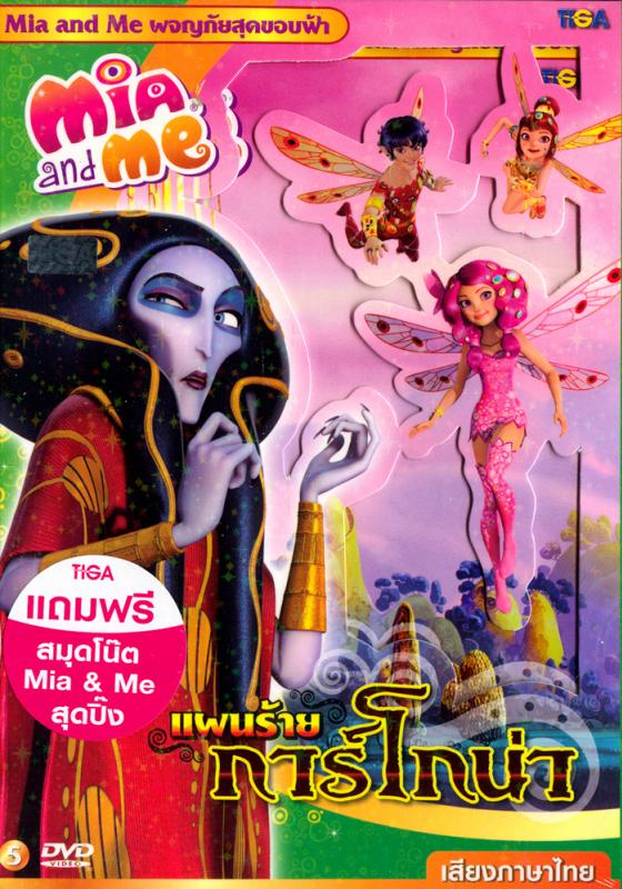 Mia & Me ผจญภัยสุดขอบฟ้า Vol.5 แผนร้ายการ์โกน่า