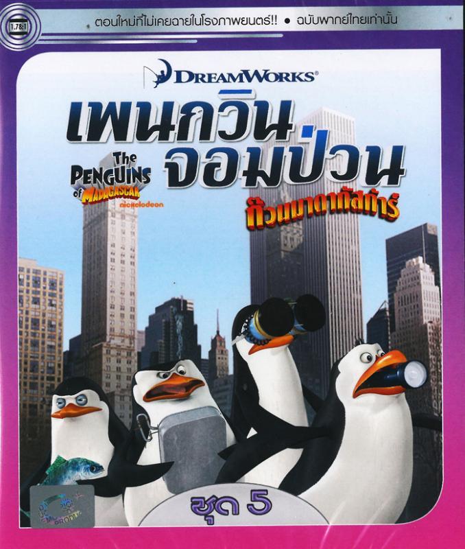 Penguins Of Madagascar Vol. 5 / เพนกวินจอมป่วน ก๊วนมาดากัสการ์ ชุด 5