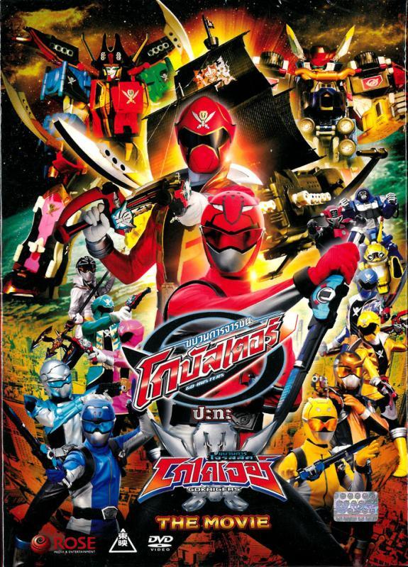 Go Busters VS Gokaigers the Movie / โกบัสเตอร์ ปะทะ โกไคเจอร์ มูฟวี่