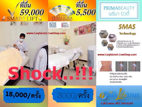 Smart Lift คอร์ส by Easybiznet
