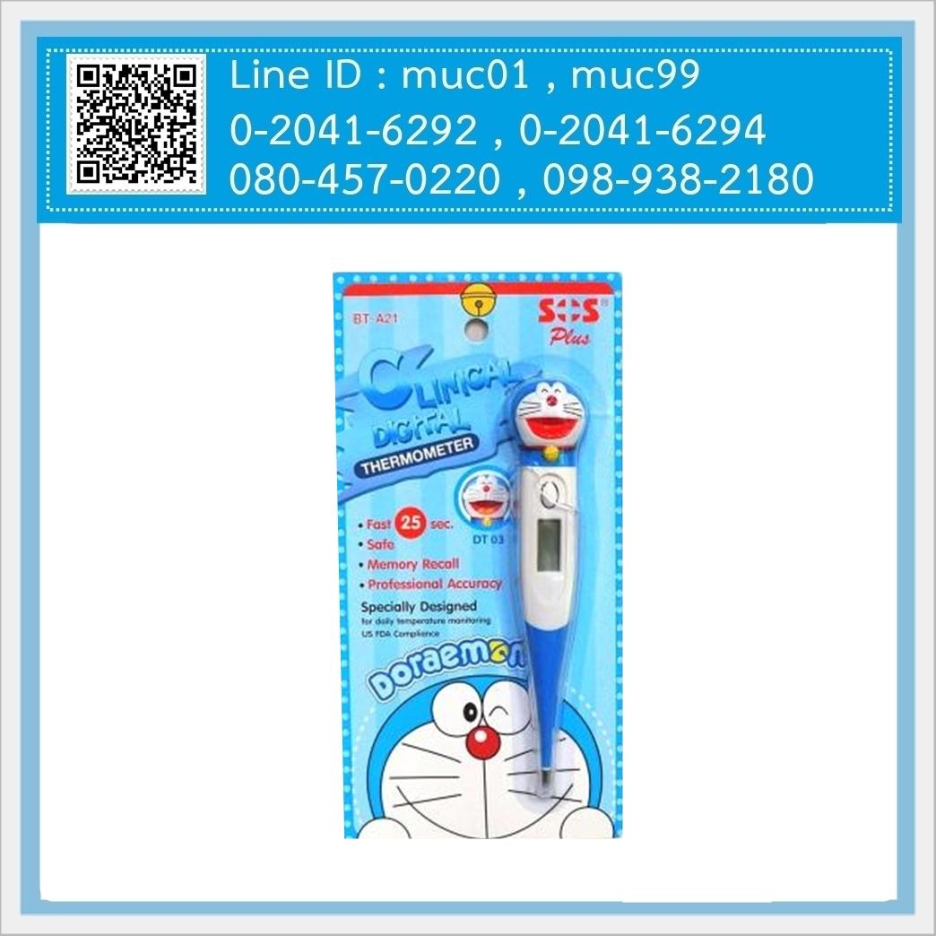 DT03 เครื่องวัดอุณหภูมิดิจิตอลทางปาก/รักแร้/ทวารหนัก ยี่ห้อ SOS Plus